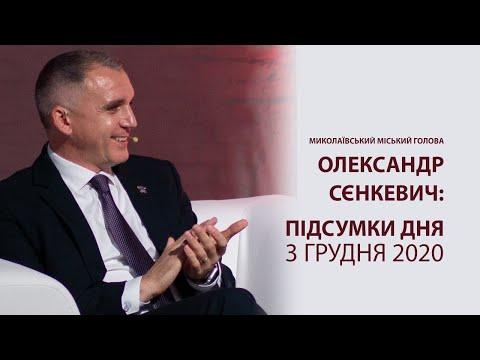 TPK MAPT: Підсумки четверга, 3-го грудня від міського голови Олександра Сєнкевича