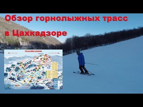 Обзор горнолыжных склонов  Цахкадзора в Армении
