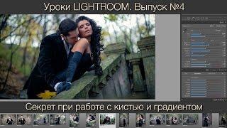 Уроки Lightroom №4. Секрет при работе с инструментами локальной коррекции.