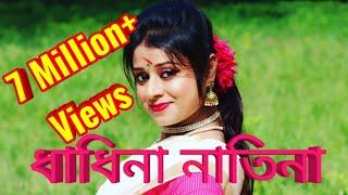 ধাধিনা নাতিনা/Dhadhina Natina Dance/ Lopamudra Mitra song/ Modern Bengali Dance/Jhilik Choreography