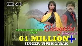 BHINGATHE JAWANI. New FULL HD Nagpuri vedio,  singer-vivek nayak KE10