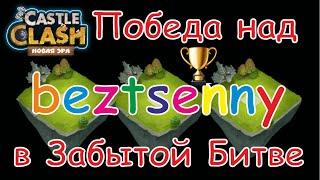Битва Замков, Победа над Beztsenny в Забытой Битве