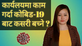 कार्यलयमा काम गर्दा कोरोना भाईरससङ्ग कसरी बच्ने | Punam Rai |Prevention of Covid-19 in the Workplace