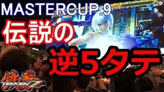 【鉄拳7】マスカプ決勝 10年目にして繰り返す伝説の逆5タテ...っ!【MASTERCUP.9】 thumbnail