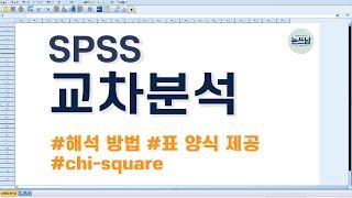 [논쓰남] SPSS 교차분석(카이제곱 검정) 논문 표 …