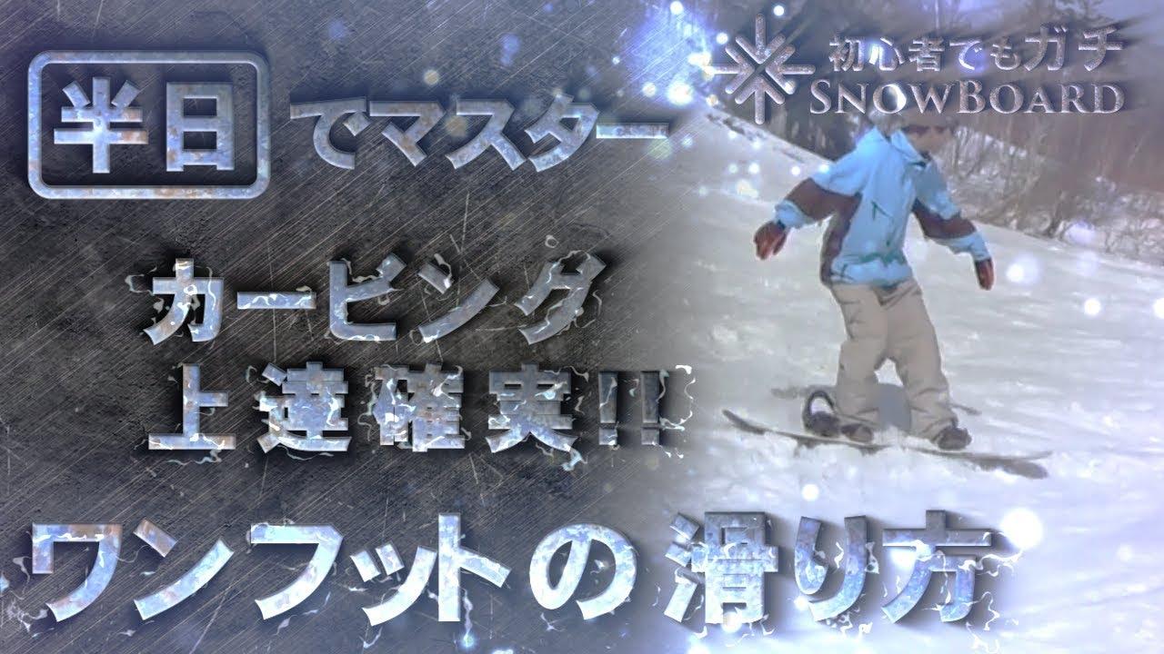 カービングの特効薬~半日以内にマスターするワンフットフリーラン~