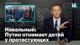 Навальный: Путин отнимает детей у протестующих