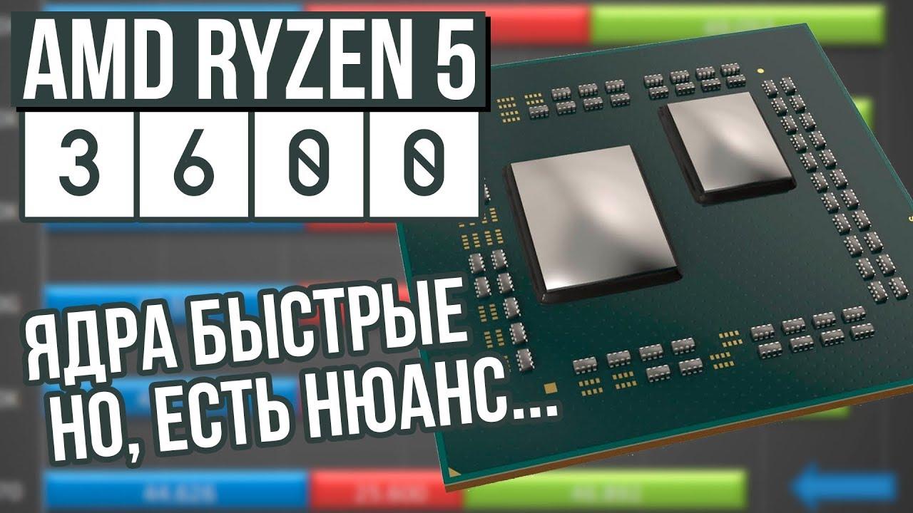 Первые тесты процессора Ryzen 5 3600 от испанцев и новые APU от AMD