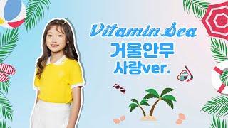 [사랑거울안무] 비타민(VITAMIN) - Vitamin Sea _ Dance Practice | 클레버TV