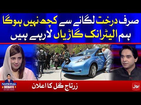 Electronic Vehicles in Pakistan - Zataj Gul Latest Interview