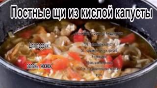 Суп щи.Постные щи из кислой капусты