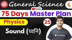 9:30 AM - Railway General Science l GS Physics by Neeraj Sir   Sound (ध्वनि)