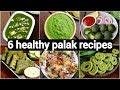 Download Video 6 healthy palak recipes | quick & easy spinach recipes | 6 स्वस्थ पालक रेसिपी MP4,  Mp3,  Flv, 3GP & WebM gratis