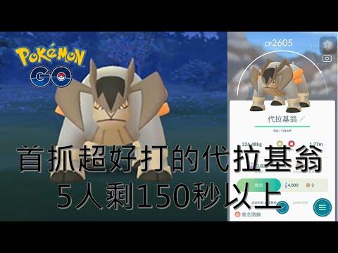 首抓超好打的代拉基翁(5人剩150秒以上)Pokémon go20191127