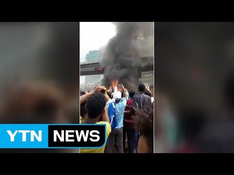 에티오피아·짐바브웨 정상 겨냥 폭탄 공격 / YTN