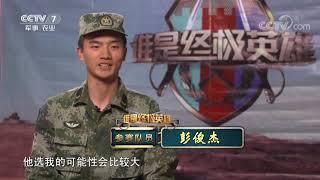 《谁是终极英雄》 20190616 燕山劲旅(上集)第81集团军某合成旅  CCTV军事