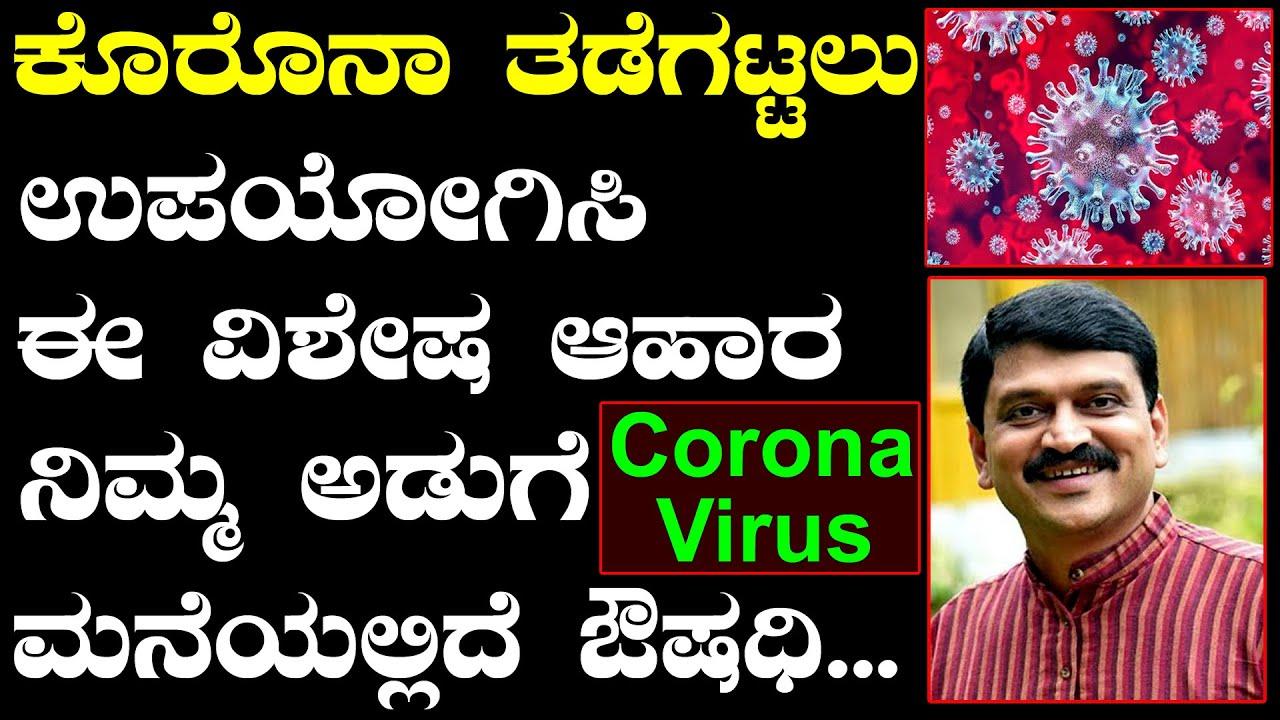 ನಿಮ್ಮ ಅಡಿಗೆ ಮನೆಯಲ್ಲಿರುವ ಆಹಾರಕ್ಕೆ ಕೊರನಾ ತಡೆಗಟ್ಟುವ ಶಕ್ತಿ ಇದೆ | Ayurveda tips in Kannada | Media Master