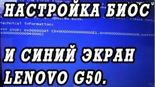 Настроить BIOS ноутбука Lenovo G50. Синий экран при установки WINDOWS.(Синий экран с кодом 00А5. http://kom-servise.ru/index.php/bios-nastrojka/29-lenovo/998-998 Что бы установить WINDOWS 7 с флешки, надо настроить..., 2015-01-21T12:00:49.000Z)