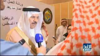 ورشة تحضيرية في الرياض لإعادة إعمار ما بعد الحرب في اليمن