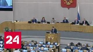 Госдума проголосовала за поправки в федеральный бюджет этого года