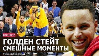 Голден Стэйт смешные моменты НБА