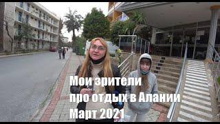 ALANYA Про отдых в Алании в марте погоду море и отель Арси Турция 2021