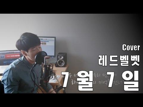 셀피시 마리오네트 [Cover] Red Velvet (레드벨벳) - One of These Nights (7월 7일)