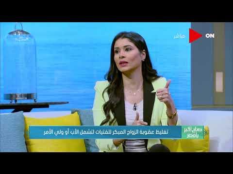 صباح الخير يامصر- مها أبو بكر: يجب أن تكون عقوبة الزواج المبكر للفتيات لا تقل عن 15 عاما لولي الأمر