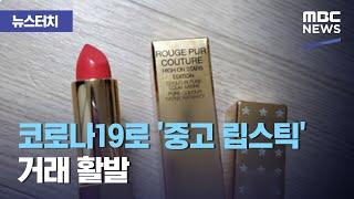 [뉴스터치] 코로나19로 '중고 립스틱'…
