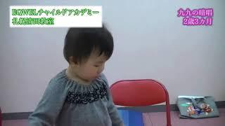 2歳で九九を暗唱、七の段まで暗唱できるようになりました!