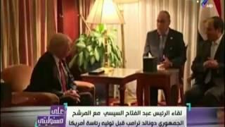 على مسئوليتي - أحمد موسى - تفاصيل لقاء الرئيس السيسي وترامب في نيويورك thumbnail
