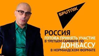 Гаспарян: Россия готова принять участие в третьем саммите по Донбассу в нормандском формате