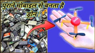 how to make drone at home/homemade drone/world smallest drone/make a drone/technical PG