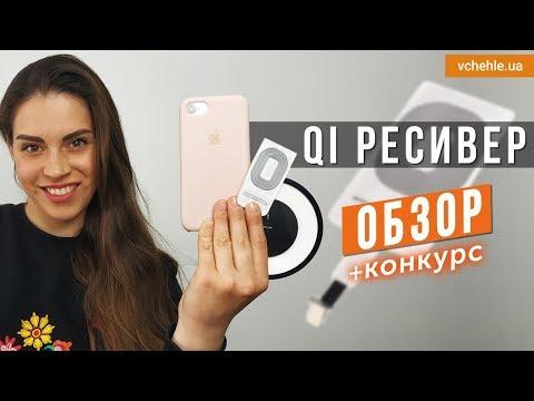 Как любой смартфон зарядить без проводов - QI приемник ОБЗОР + Конкурс