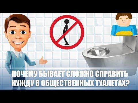 Почему бывает сложно справить нужду в общественных туалетах? [Plushkin]