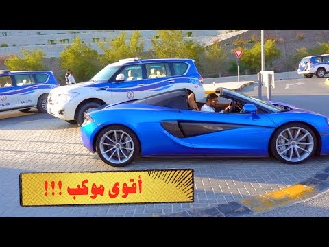 أخطر سيارات الإمارات محاطة بالشرطة !!!