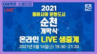 [LIVE] 2021 동아시아문화도시 순천 개막식