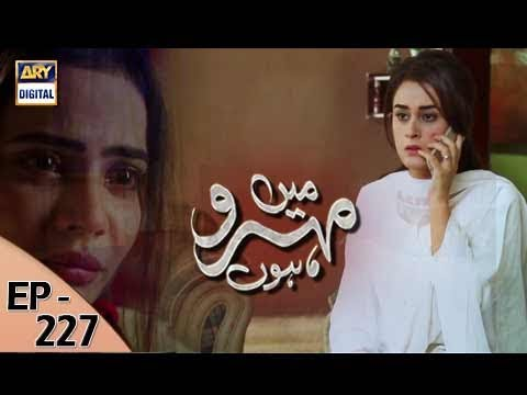Mein Mehru Hoon - Ep 227 - 2nd August 2017 - ARY Digital Drama