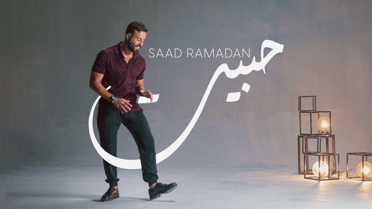 Saad Ramadan - Habbet (Official Music Video)   سعد رمضان - حبيت