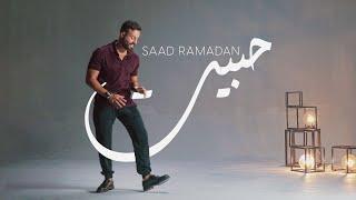 Saad Ramadan - Habbet (Official Music Video) | سعد رمضان - حبيت