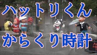 富山県氷見市 湊川に設置されているからくり時計です。 作動時刻 9:00~1...