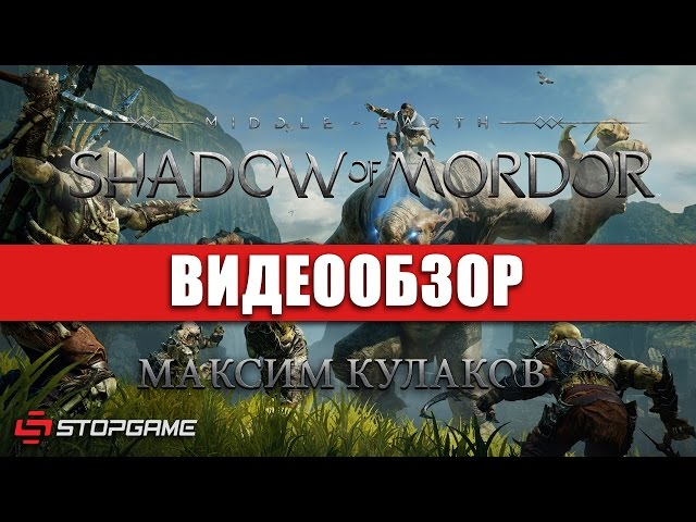 Middle-earth: Shadow of War (видео)