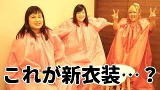 【美容】デブアイドル綺麗になりたい隊〜よもぎ蒸し編〜