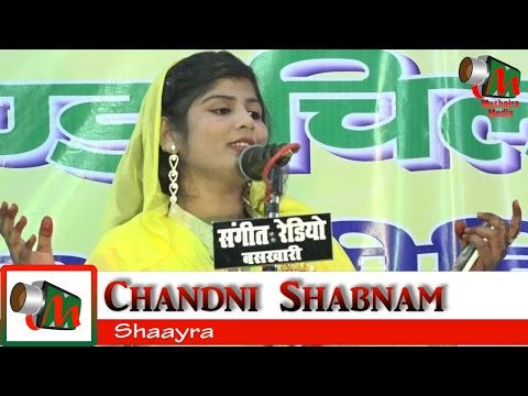 Chandni Shabnam, Baskhari Mushaira, GREENLAND CHILDREN ACADEMY, 15/03/2017, Mushaira Media