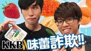 《忍術.味蕾詐欺術!》 │ 酷酷兄弟 生活大爆炸 thumbnail