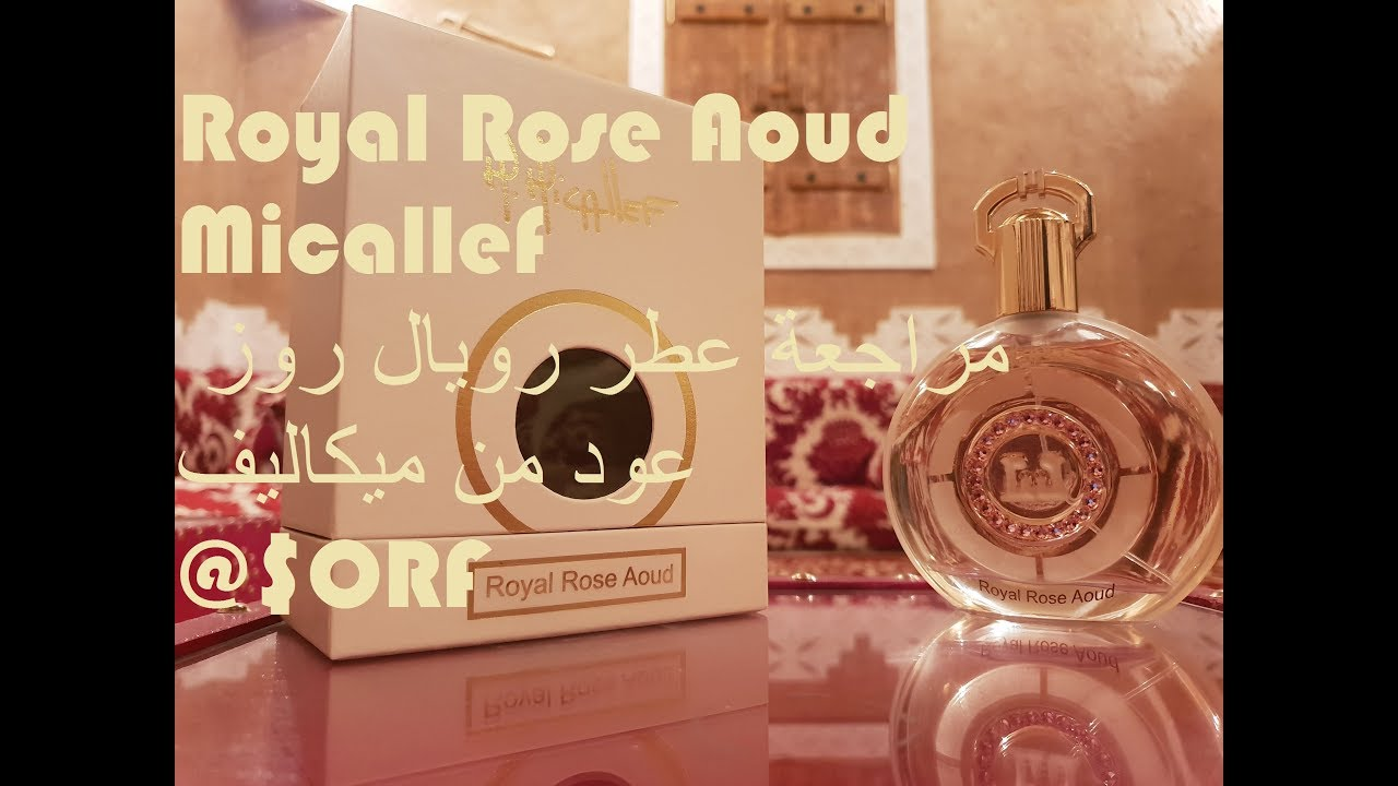 be33a19a0 Royal Rose Aoud Micallef Fragrance Review|مراجعة عطر رويال روز عود من  ميكاليف