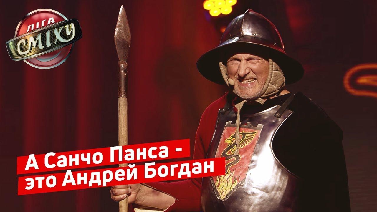 Дон Кихот против коррупции - Ветераны Космических Войск | Лига Смеха 2019