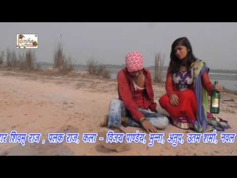 HD Video 2016 New Bhojpuri Best Said Song || Daru Piyala Me Ka Burai Ba || Kajal Anokha, Shivam Raj