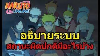 Naruto Online ตอนที่ 8 : สถานะผิดปกติ มีอะไรบ้าง