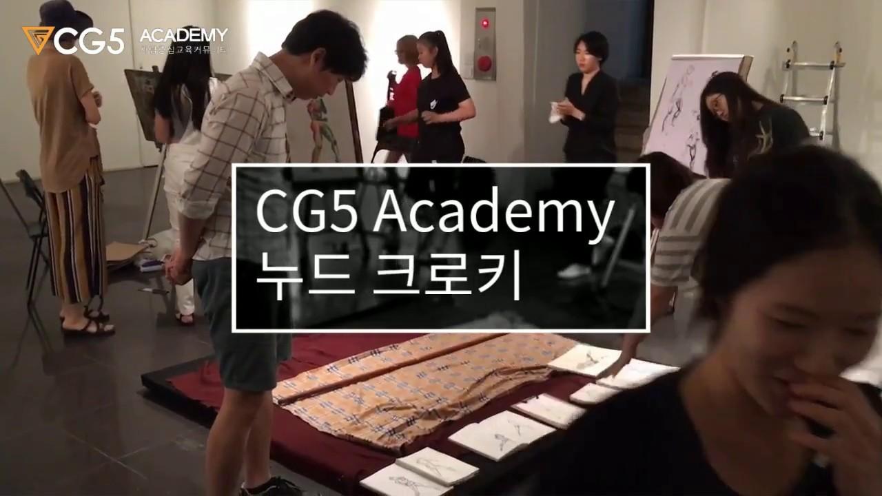 CG5 Academy 누드 크로키 - YouTube
